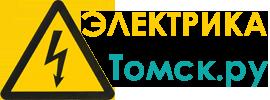 Электрика Томск